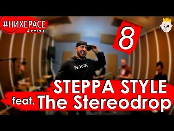 НИХЕРАСЕ Сезон 4 Эпизод 8 Steppa Style The Stereodrop [Москва]