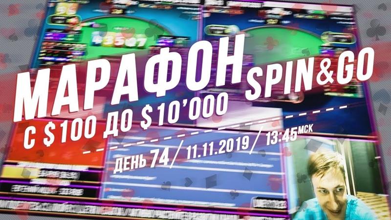 ♠️ SpinGo марафон с 100$ до 10'000$ ♠️ День 74 ♠️ 11.11.2019 ♠️ 13:45 msk ♠️