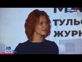 Сотрудники ГТРК «Тула» вновь стали «Мастерами тульской журналистики»