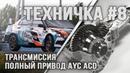 Система полного привода Mitsubishi Evolution AYC-ACD