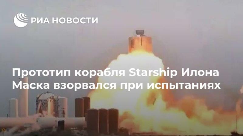 Прототип корабля Starship Илона Маска взорвался при испытаниях