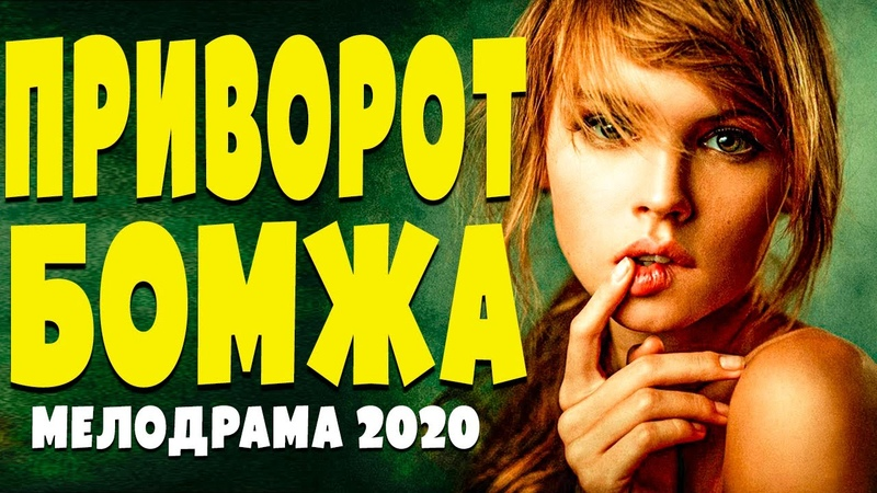 СТРАСТНАЯ НОВИНКА 2020 [ ПРИВОРОТ БОМЖА ] Русские мелдорамы 2020 новинки HD
