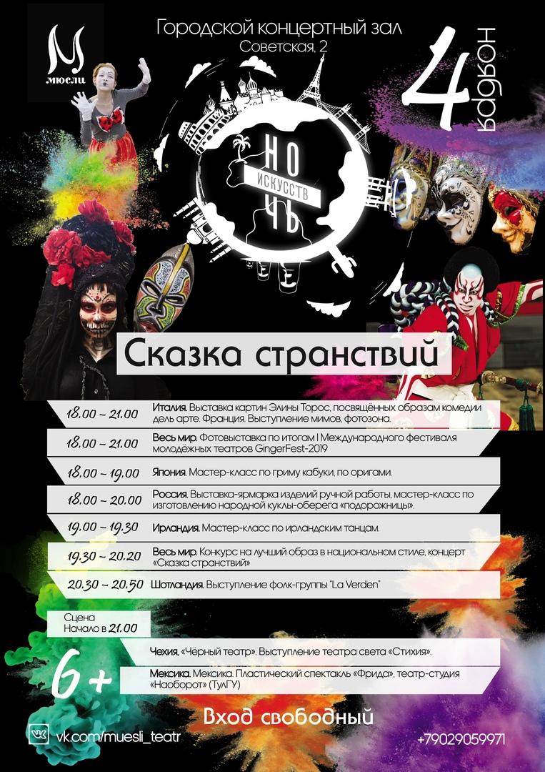 Афиша Тула Ночь искусств-2019
