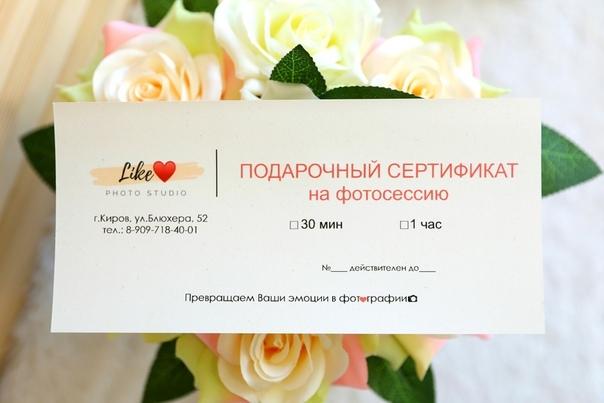 продажу коттедж фотосессия в королеве подарочный сертификат призываем вас