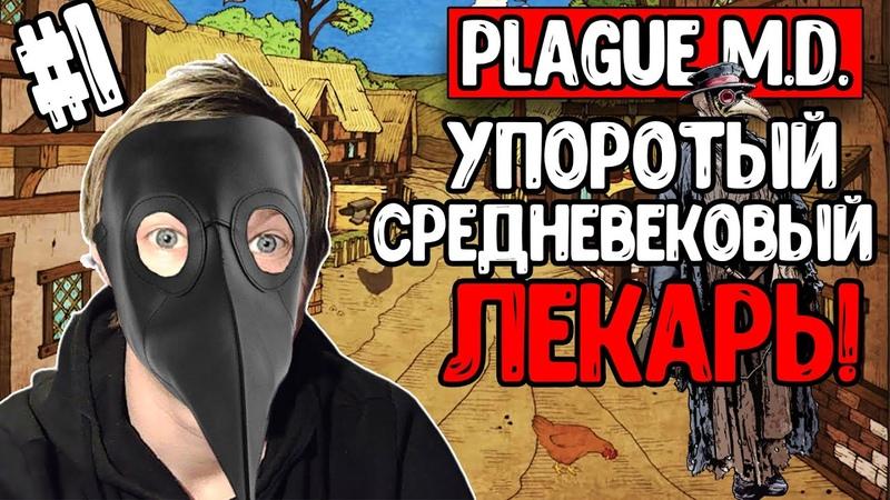 PLAGUE M D ПРОХОЖДЕНИЕ 1 БУДНИ СРЕДНЕВЕКОВОГО ШАРЛАТАНА ЛЕКАРЯ