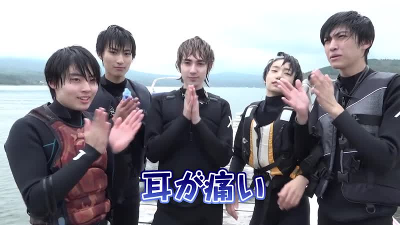 SUPER★DRAGON 修学旅行 みんなでお泊まり! 5 最終回 マリンスポーツを初体験!