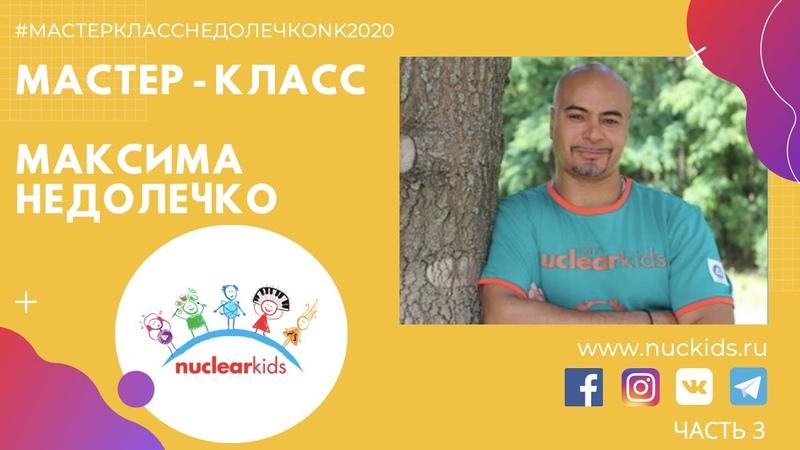 NucKids 2020 МастерКлассНедолечкоNK2020 Часть 3
