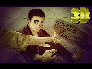 ИДП #87 (ЗЕЛЕНЫЙ СЛОНИК 3D) ОНА ВЫШЛА!!!??!!! 💀