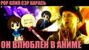 ОН ВЛЮБЛЕН В АНИМЕ Pop История о любви и жизни Сэр Карась