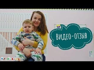 """Видео-отзыв родителей - группа """"Бэбик 2"""""""