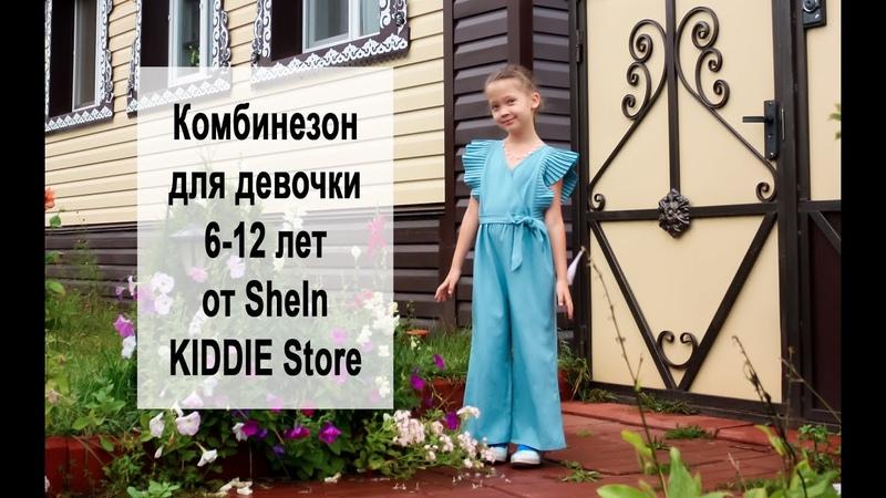КИТАЙ! Костюм-комбинезон для девочки от SheIn KIDDIE Store