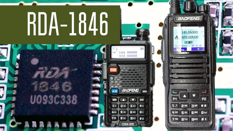Baofeng DM-5R и DM-1701 Где приёмник хуже. Одинаковые ли все приёмники на RDA-1846