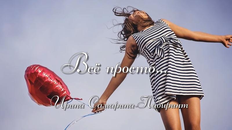 Всё просто Ирина Самарина Лабиринт Стихи о Любви