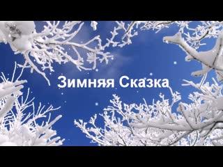 Фото - Фильм (136) - Зимняя Сказка