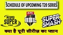 World T-20 Cricket League 2019   BBL, Super Smash, MSL , Match Schedule Timings   OnTime News