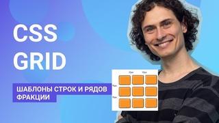 CSS Grid простыми словами, часть 3. Шаблоны и фракции