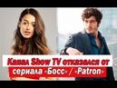 Канал Show TV отказался от сериала Босс Patron