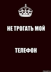 Обои Не Трогай Мой Телефон На Русском