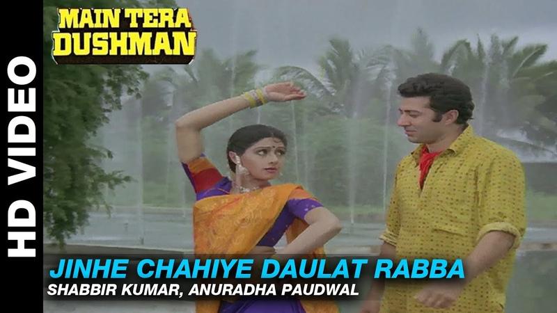 Jinhe Chahiye Daulat Rabba Main Tera Dushman Shabbir Kumar Anuradha Paudwal Jackie Shroff