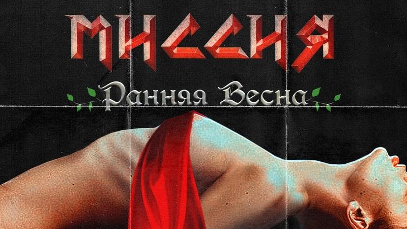 МИССИЯ Ранняя Весна Премьера клипа 2020