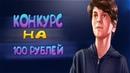 МИНИ КОНКУРС НА 100 РУБЛЕЙ Vito Gotti