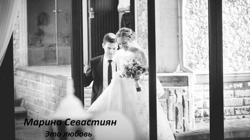 Марина Севастиян Это любовь Official Video 2019