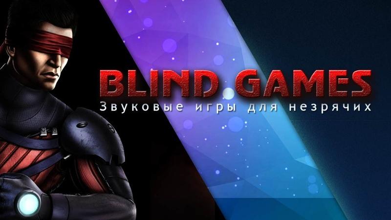 Blind games Обзор дополнений для NVDA от Danstiv