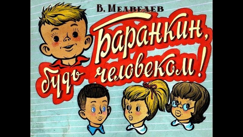 Диафильм В Медведев Баранкин будь человеком 1987 2ч