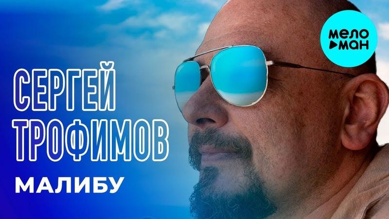 Сергей Трофимов - Малибу (Single 2019)