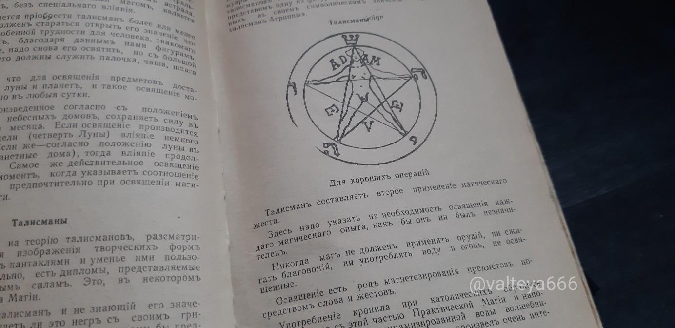 Хештег книга на   Салон Магии и Мистики Елены Руденко. Киев ,тел: +380506251562 MiPbqQ5Ordw