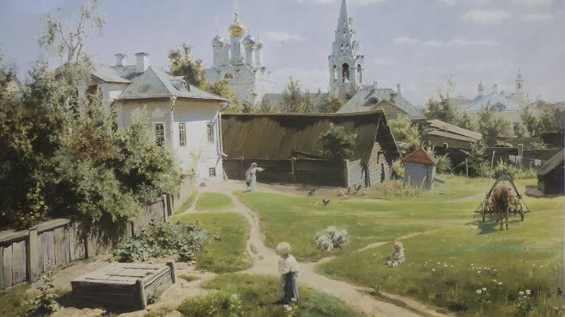 Описание репродукции картины В Поленова Московский дворик