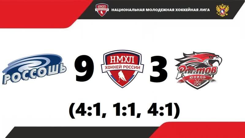 НМХЛ 201819. МХК Россошь - МХК Ростов-Юниор (№2 15.02.2019)