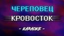 Кровосток - Череповец Караоке
