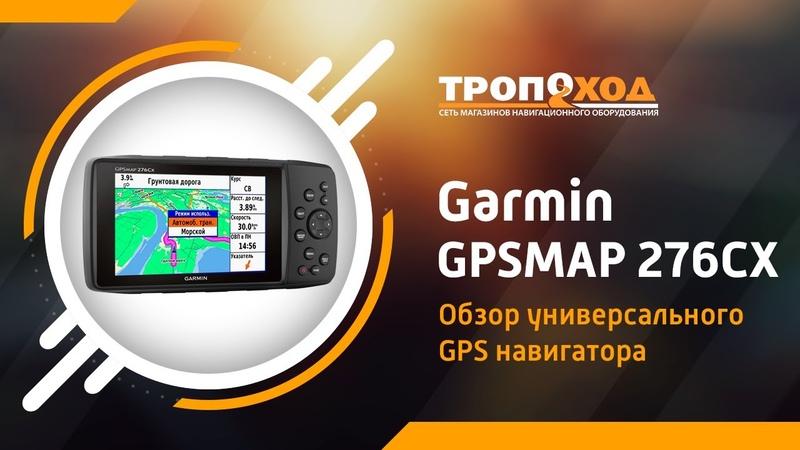 Обзор универсального GPS навигатора Garmin GPSMAP 276cx