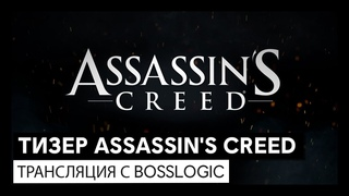 Assassin's Creed: Тизер | ТРАНСЛЯЦИЯ с Bosslogic