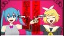 厭世ロック feat.初音ミク・鏡音リン - 広瀬ある / Nihilistic Rock feat.Hatsune Miku Kagamine Rin - Hirose Aru