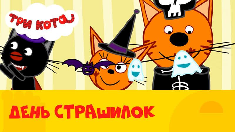 Три кота на CTC Kids 1 сезон 4 серия