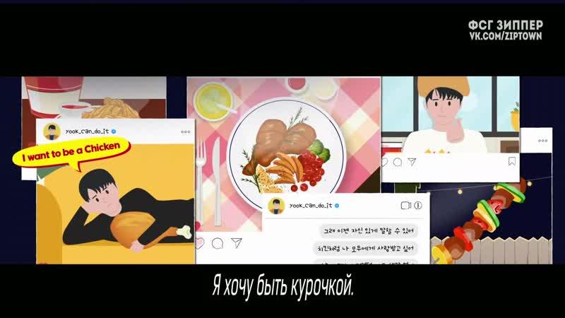 Yook Sungjae BTOB Chicken рус саб