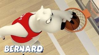 Бернард Медведь| Bernard Bear | Баскетбол И БОЛЬШЕ | Мультфил