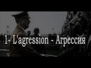 Апокалипсис Вторая мировая война 1 Агрессия 2009