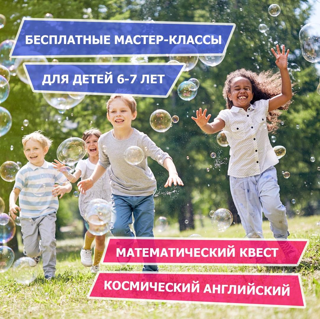 Афиша Воронеж БЕСПЛАТНЫЕ мастер-классы для детей