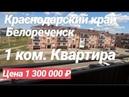 Квартира 1 комнатная Краснодарский край Цена 1 300 000 рублей
