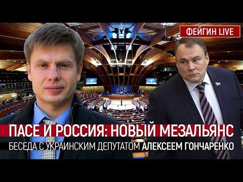 ПАСЕ и Россия новый мезальянс Беседа с украинским депутатом Алексеем Гончаренко