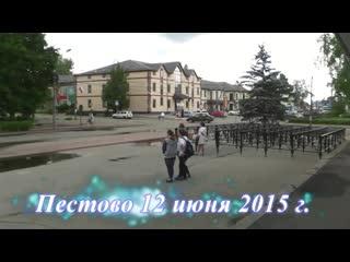 ПЕСТОВО. ДЕНЬ РОССИИ  2015-17 г. #Культура_ряДОМ