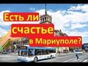 Счастливы ли люди в Мариуполе Опрос на улице