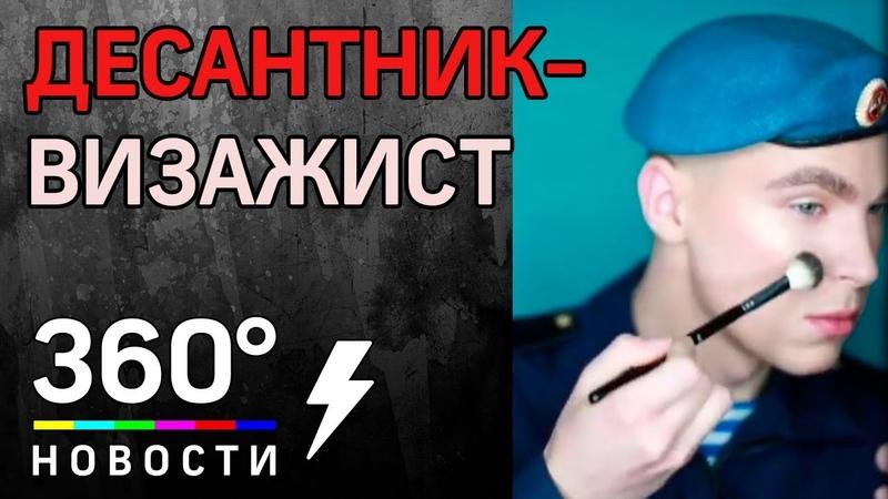 Десантник визажист боец ВДВ сменил голубой берет на косметичку