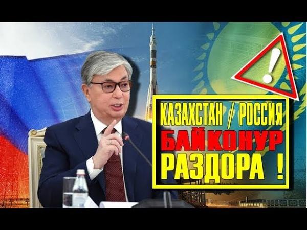 Градус напряжения Казахстан и Россия битва за Байконур Токаев ждёт результатов проверки Акорда