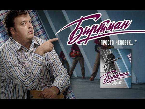 БИРТМАН - ЧЕЛОВЕК ГОВНО (Official Music Video)