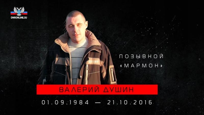 Душин Валерий Викторович. Позывной Мармон.