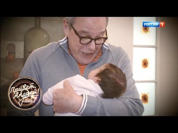 Привет, Андрей! Эммануил Виторган снова отец! Выпуск от 14.04.18